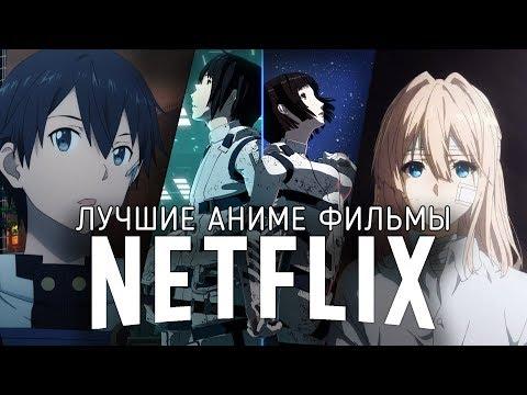 9 Лучших Аниме Фильмов на Netflix + бонус-сериал