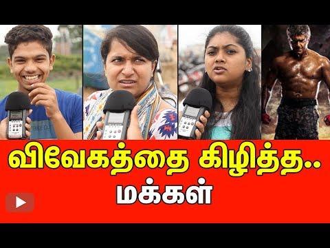 Vivekam movie:audience review  exclusive  -funnett raajnett