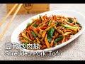 【楊桃美食網-3分鐘學做菜】豆乾炒肉絲 Shredded Pork Tofu