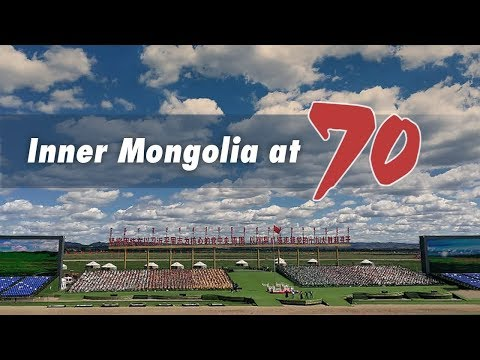 Live: Inner Mongolia celebrates 70th birthday 内蒙古自治区庆祝成立70周年