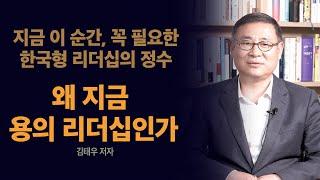 지금 이 순간, 꼭 필요한 한국형 리더십의 정수,  왜…