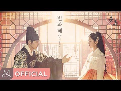 "[Teaser] Kei(러블리즈) ""군주 - 가면의 주인 OST Part.4""(Ruler: Master Of The Mask OST Part 4) - 별과 해"