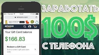 Как зарабатывать на Смартфоне  от 4 до 11$ в день! Merlim Network!