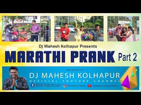 Marathi Prank  Part 2  Dj Mahesh Kolhapur