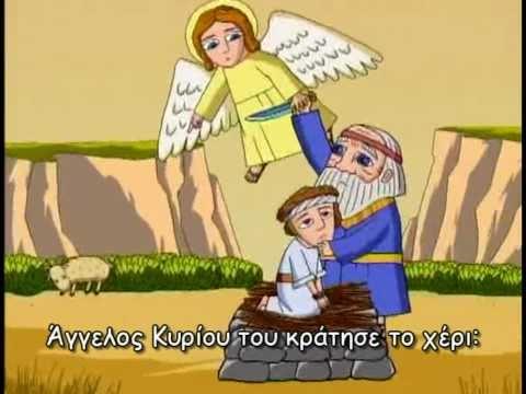 Ο πατριάρχης Αβραάμ (για παιδιά)