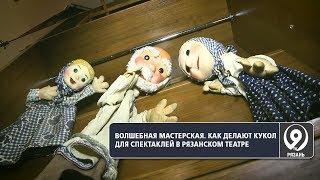 Как делают кукол в Рязанском театре? «9 телеканал» Рязань