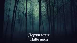 Rammstein - Führe Mich Lyrics Текст и перевод