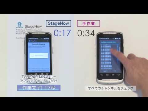 Zebra Technologies (Japanese): StageNowでWifi設定 thumbnail