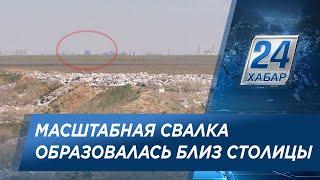 Масштабная свалка беспокоит жителей села близ столицы