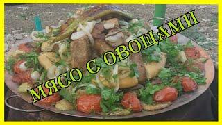 Мясо с овощами на костре. Садж на Мангале / Мясо с Овощами /