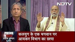 Prime Time With Ravish Kumar, Oct 22, 2019 | कलयुग के कथित भगवान पर आयकर विभाग का छापा