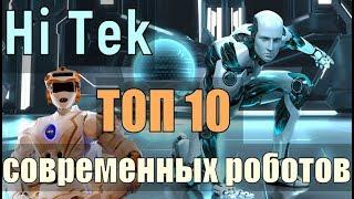 ТОП 10 Лучших Роботов.  Рубрика Горячая 10 Канала Битва Гаджетов