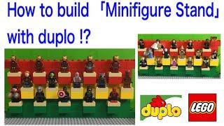 How to build 「Minifigure Stand」 with duplo !? レゴ ミニフィグ スタンドをデュプロで!?