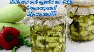 #Заготовка #кабачков на #зиму #Кабачки под #грузди  #Рецепт вкусных кабачков
