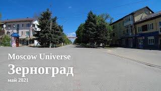 Весенний Зерноград