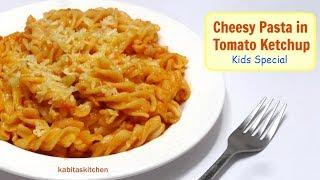 Cheesy Pasta in Tomato Ketchup | बच्चो के लिए Special Pasta | Easy pasta recipe | kabitaskitchen