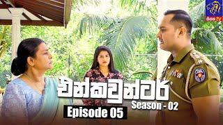 Encounter - එන්කවුන්ටර් | Season - 02 | Episode 05 | 24 - 09 - 2021 | Siyatha TV Thumbnail
