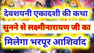 देवशयनी एकादशी की कथा सुनने से श्रीलक्ष्मीनारायण जी का मिलेगा भरपूर आशिर्वाद।।Ekadashi 1July 2020