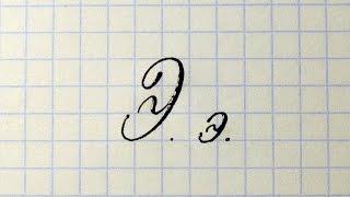 Урок русская каллиграфия буквы Ээ  Cyrillic alphabet calligraphy lesson letter Э