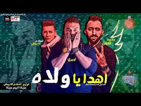 مهرجان اهدا يا ولاه اويري محمد الفنان اسلام الابيض تيم نجوم مصر
