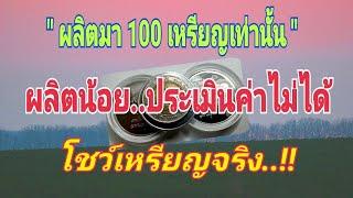 """#ครูโด่งcoin #ครูโด่งChannel ผลิตมาเพียง 100 เหรียญเท่านั้น """" ..ประเมินค่าไม่ได้ """" โชว์เหรียญจริง..!"""