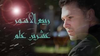 ربيع الأسمر - عشرين عام | Rabih El Asmar - Eishreen Aam