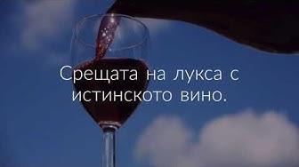 """Шато-хотел """"Трендафилов"""""""