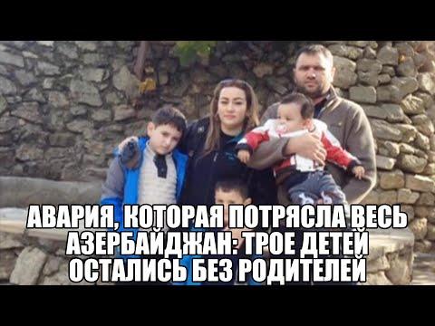 Авария, которая потрясла весь Азербайджан: в годовщину смерти героя Карабаха погибла и его супруга.