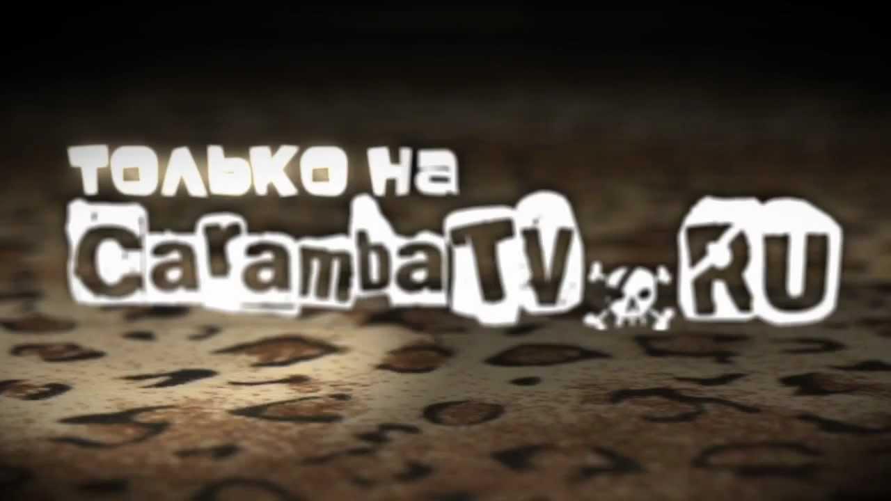 +100500 — АНОНС! Эксклюзивного эпизода +100500 на carambatv.ru