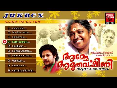 Hindu Devotional Songs Malayalam | Amme Amruthavarshini | Amritanandamayi Bhajans | Jukebox