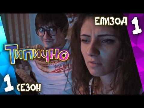 Типично (С01Е01) - Българският комедиен уеб сериал