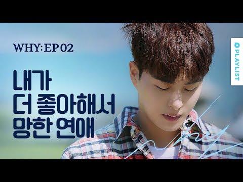 나를 비참하게 만드는 남자친구 [WHY] - EP.02
