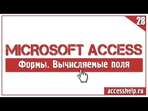 Как в access сделать вычисляемое поле