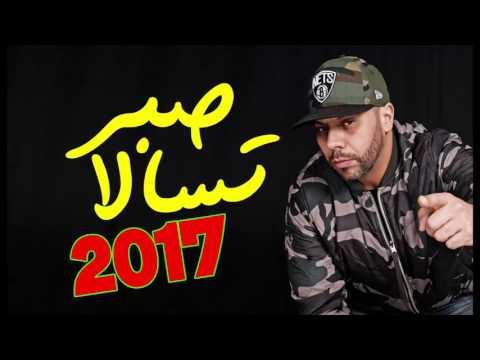 Moslim / sbar tsala - سبار تسالا   2017
