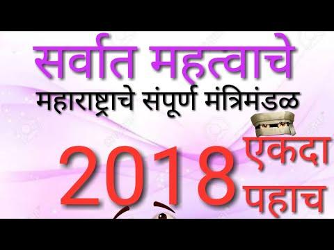 Maharashtra Mantrimandal Pdf