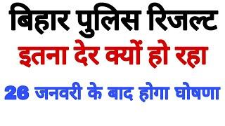 Bihar police result | 26 जनवरी के बाद | बिहार पुलिस रिजल्ट 2017 | Last week of January