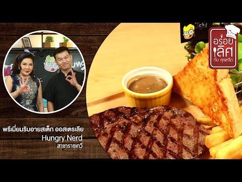 Hungry Nerd สาขาราชเทวี - วันที่ 10 Oct 2019