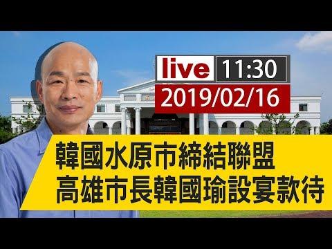 【完整公開】韓國水原市締結聯盟 高雄市長韓國瑜 設宴款待