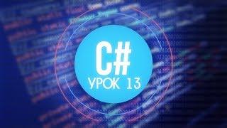 [C#] (C sharp для Unity) | #13 - Raycast