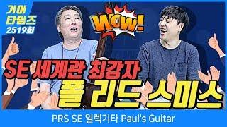 PRS SE 일렉기타 Paul