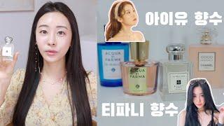 매력적이고싶을때 쓰는 연예인 향수! 아이유, 소녀시대 티파니,향수 뿌리는 법 + 지속력 높이는 꿀팁(샤넬,조…