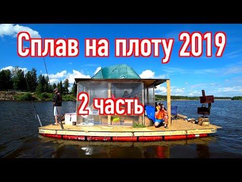 Сплав на плоту 2019 (2 часть) Неделя на реке Вятка. Рыбалка.Экстрим.Коптим рыбу.Ремонт Лодки.Rafting