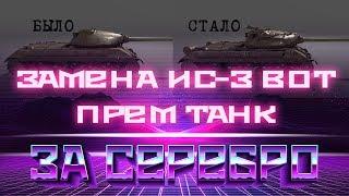 ПРЕМ ТАНК ЗА СЕРЕБРО. ЗАМЕНА ИС-3, НОВЫЙ ИМБОВЫЙ СОВЕТСКИЙ ТАНК! МАРАФОН В WOT 2019 world of tanks