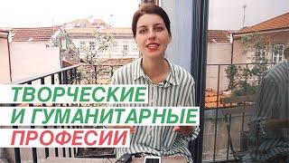 ПОПУЛЯРНЫЕ ПРОФЕССИИ 2018-2019 // ГУМАНИТАРНЫЕ И ТВОРЧЕСКИЕ