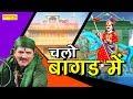 Letest New Jahar Veer Bhajan | Chalo Bagad Mein | चलो बागड़ में | Jaibir Rathi | Sursatyam Music