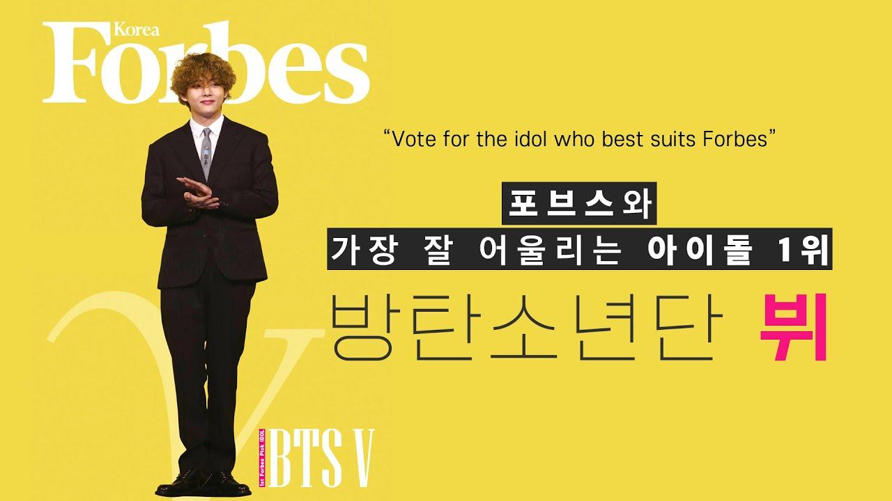 [Forbes Ranking]포브스와 가장 잘 어울리는 아이돌? 방탄소년단 뷔_BTS V