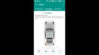 Новое мобильное приложение Car-Online: Все О'Кей