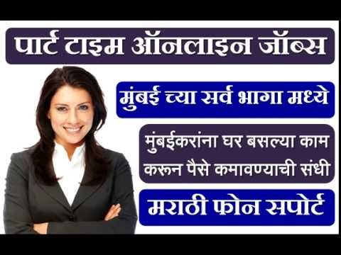 Part time Work from home jobs available in Dahisar, Goregaon ...