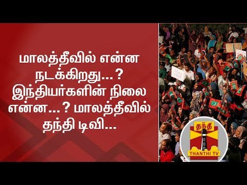 Detailed Report : Current Situation at Maldives - What is the status of Indians? | Thanthi TV