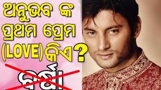 Who is the First Love Of Superstar Anuvab Mohanty??????????
